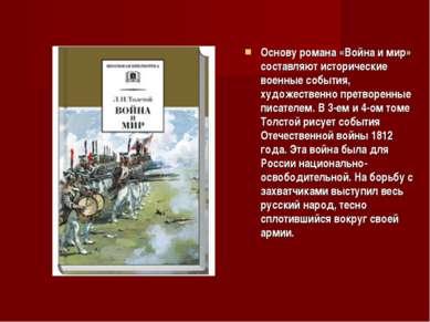 Основу романа «Война и мир» составляют исторические военные события, художест...