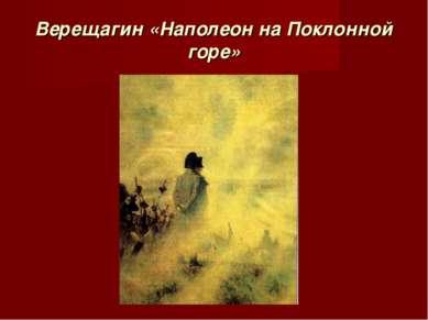 Верещагин «Наполеон на Поклонной горе»