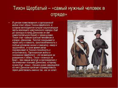 Тихон Щербатый – «самый нужный человек в отряде» В центре повествования о пар...