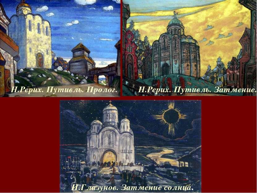И.Глазунов. Затмение солнца. Н.Рерих. Путивль. Затмение. Н.Рерих. Путивль. Пр...
