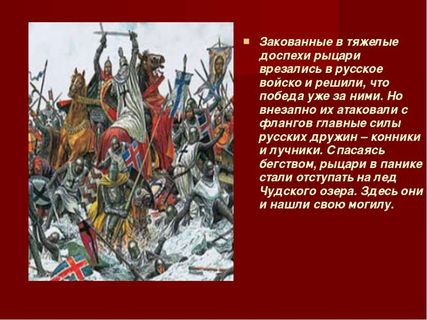 Закованные в тяжелые доспехи рыцари врезались в русское войско и решили, что ...