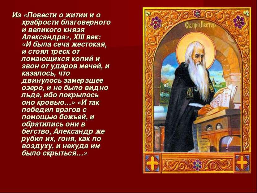 Из «Повести о житии и о храбрости благоверного и великого князя Александра», ...