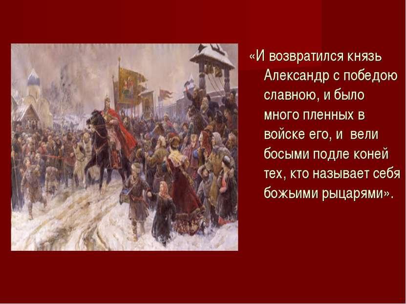 «И возвратился князь Александр с победою славною, и было много пленных в войс...