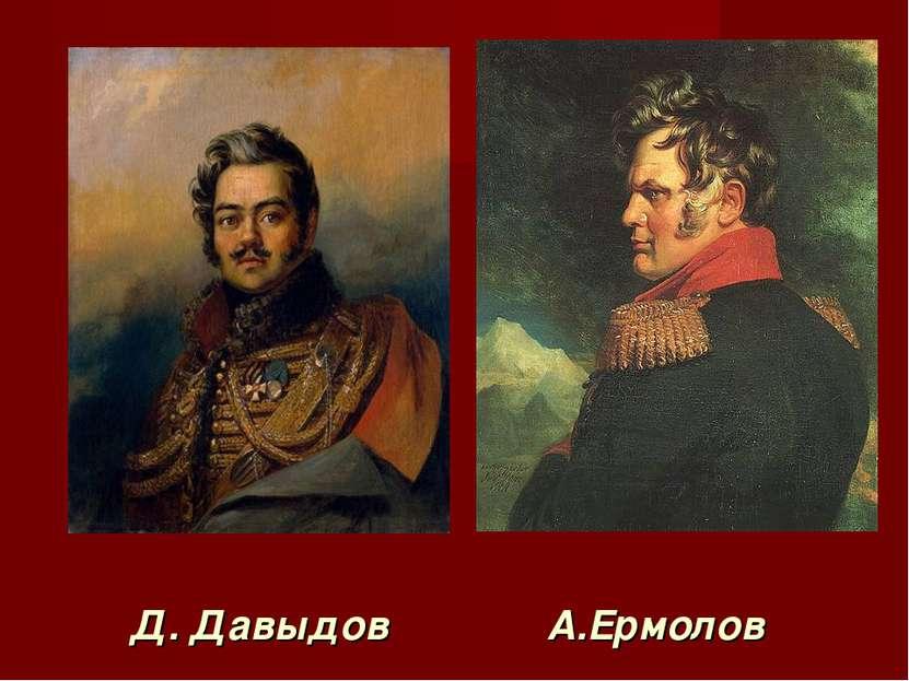 Д. Давыдов А.Ермолов