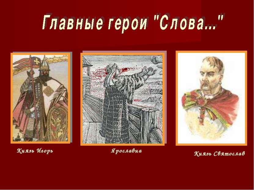 Князь Игорь Ярославна Князь Святослав