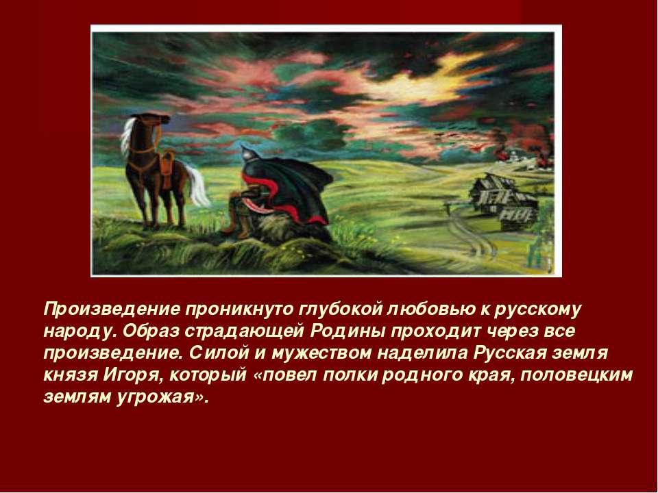 Произведение проникнуто глубокой любовью к русскому народу. Образ страдающей ...
