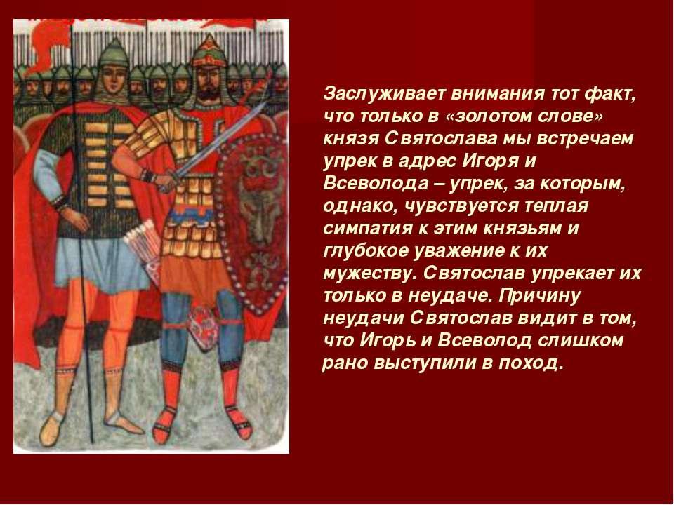 Заслуживает внимания тот факт, что только в «золотом слове» князя Святослава ...