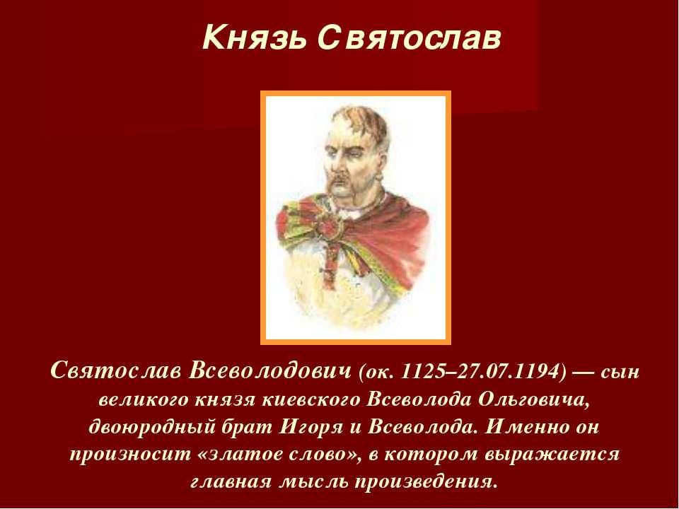 Князь Святослав Святослав Всеволодович (ок. 1125–27.07.1194) — сын великого к...