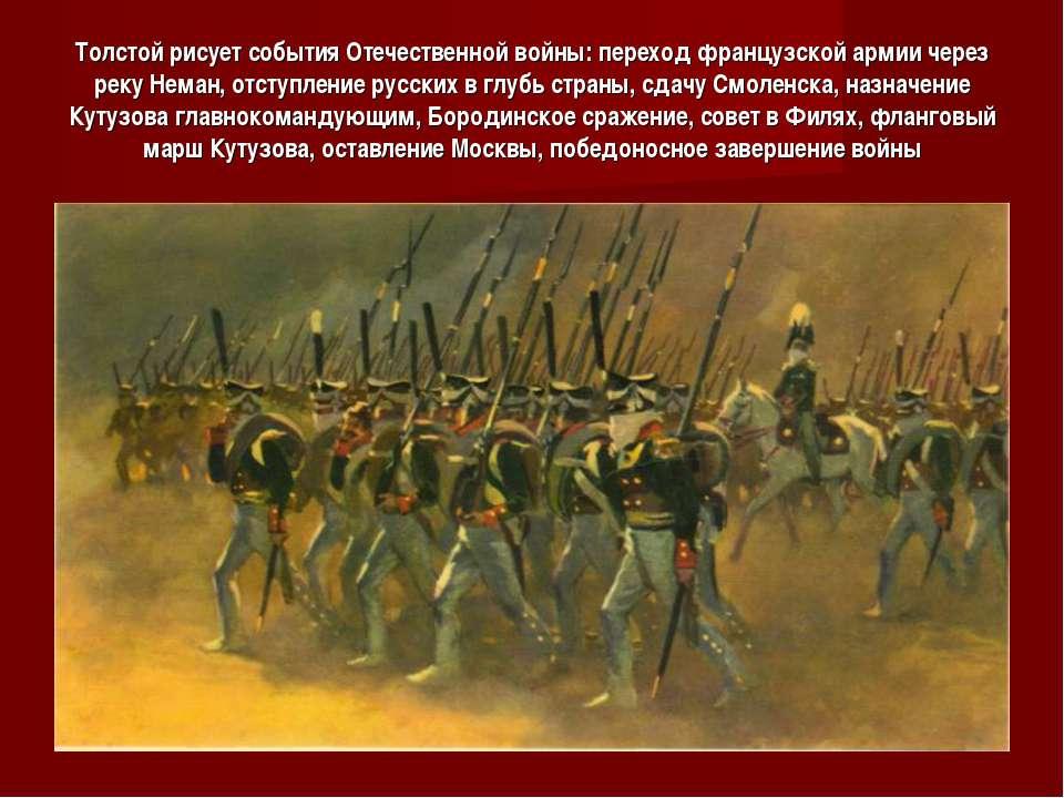 Толстой рисует события Отечественной войны: переход французской армии через р...