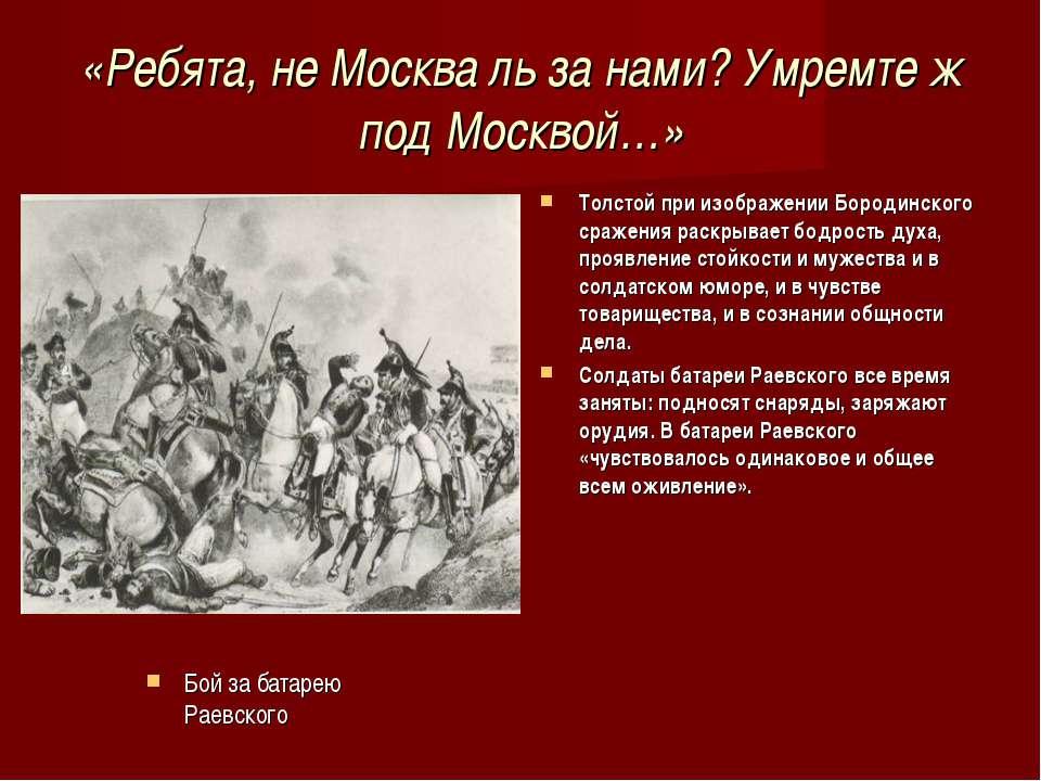 «Ребята, не Москва ль за нами? Умремте ж под Москвой…» Бой за батарею Раевско...