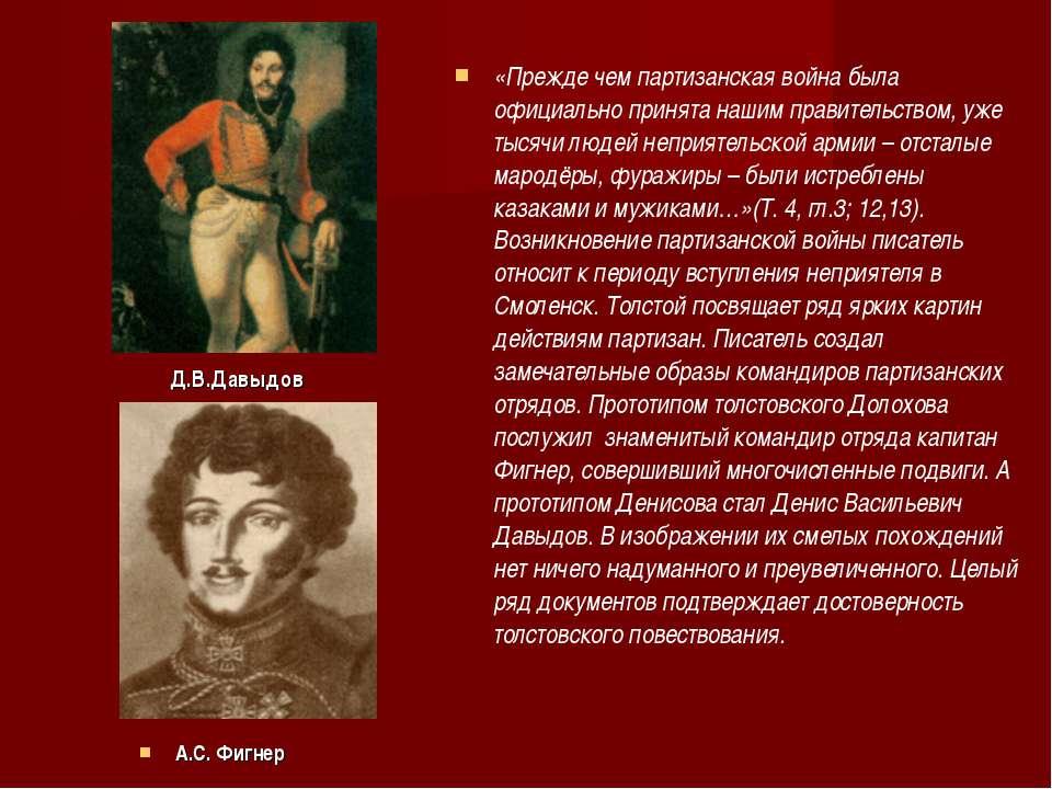 Д.В.Давыдов «Прежде чем партизанская война была официально принята нашим прав...