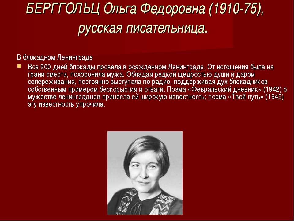 БЕРГГОЛЬЦ Ольга Федоровна (1910-75), русская писательница. В блокадном Ленинг...