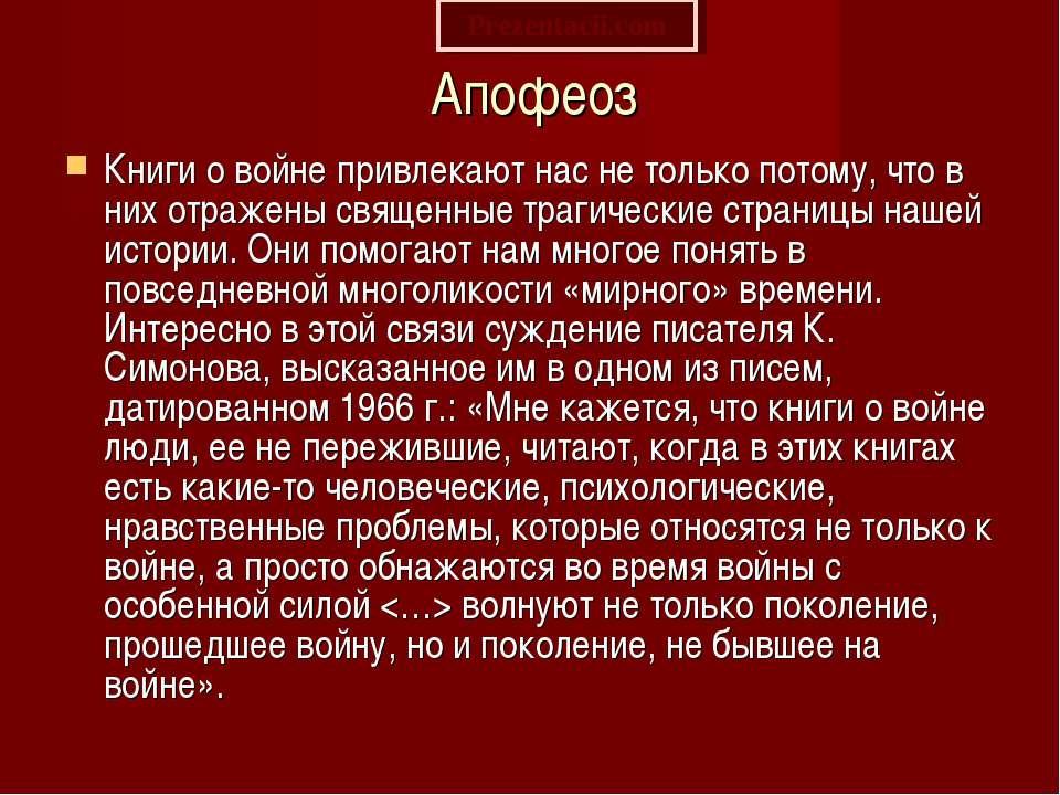 Апофеоз Книги о войне привлекают нас не только потому, что в них отражены свя...