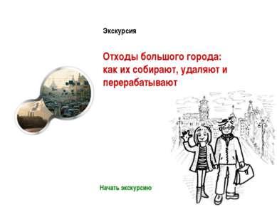 Экскурсия Отходы большого города: как их собирают, удаляют и перерабатывают Н...