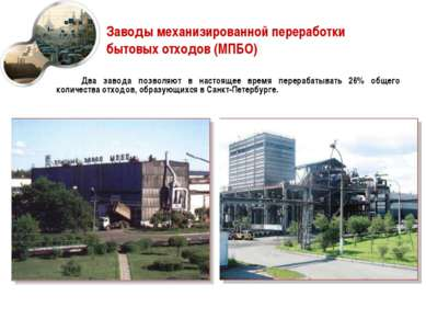 Заводы механизированной переработки бытовых отходов (МПБО) Два завода позволя...