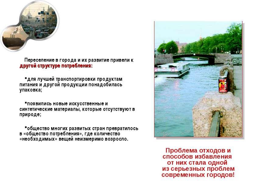 Переселение в города и их развитие привели к другой структуре потребления: дл...