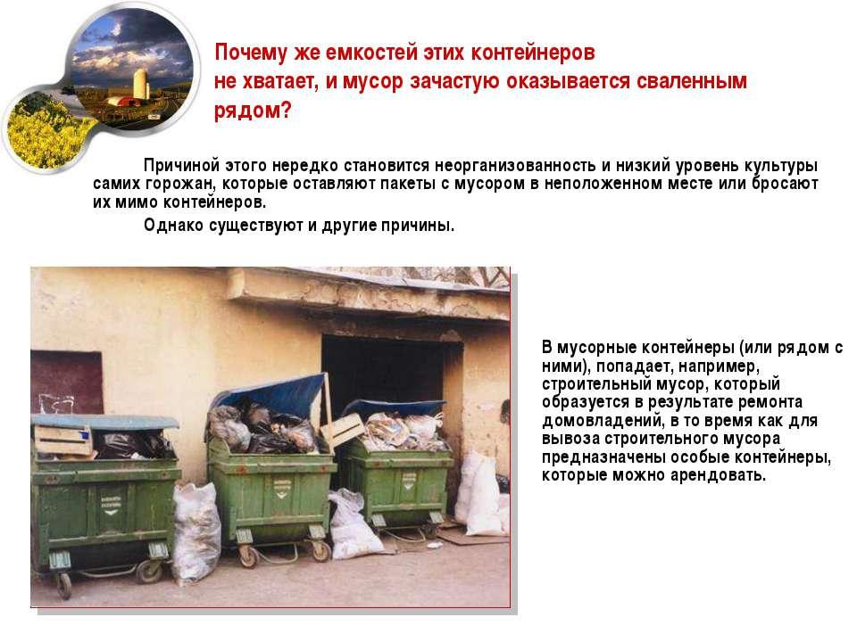 Почему же емкостей этих контейнеров не хватает, и мусор зачастую оказывается ...