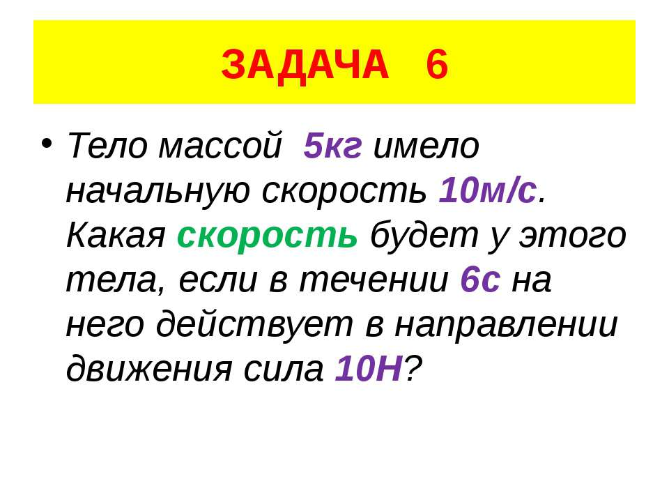ЗАДАЧА 6 Тело массой 5кг имело начальную скорость 10м/с. Какая скорость будет...