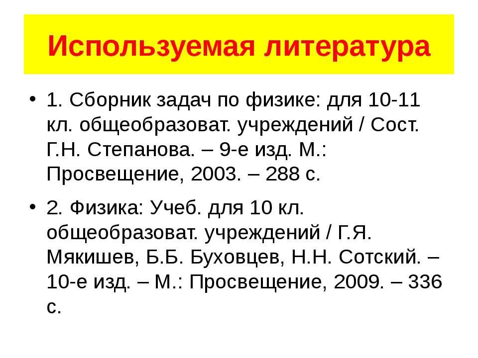 Используемая литература 1. Сборник задач по физике: для 10-11 кл. общеобразов...