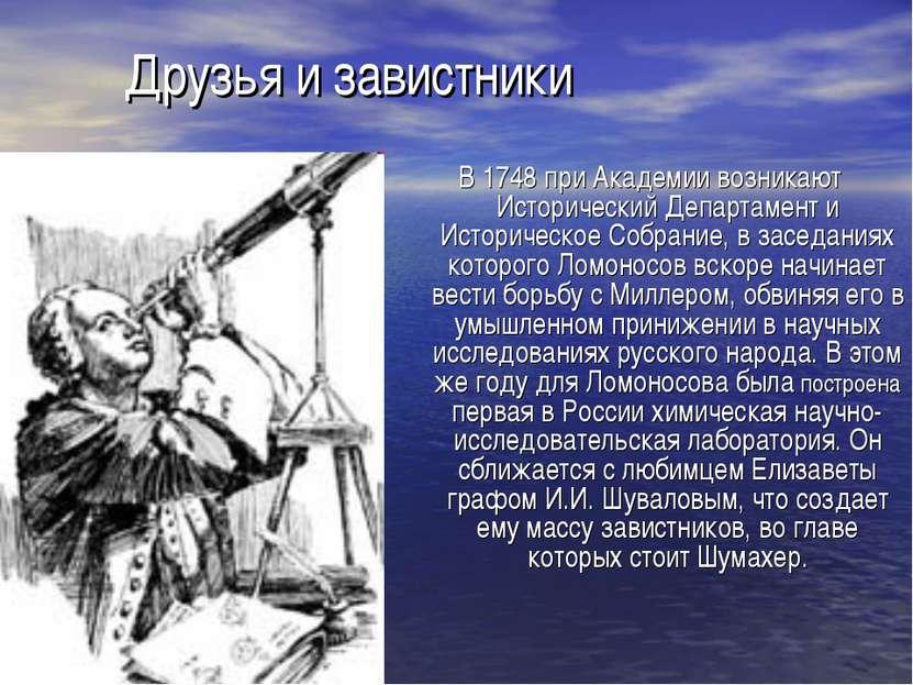 Друзья и завистники В 1748 при Академии возникают Исторический Департамент и ...