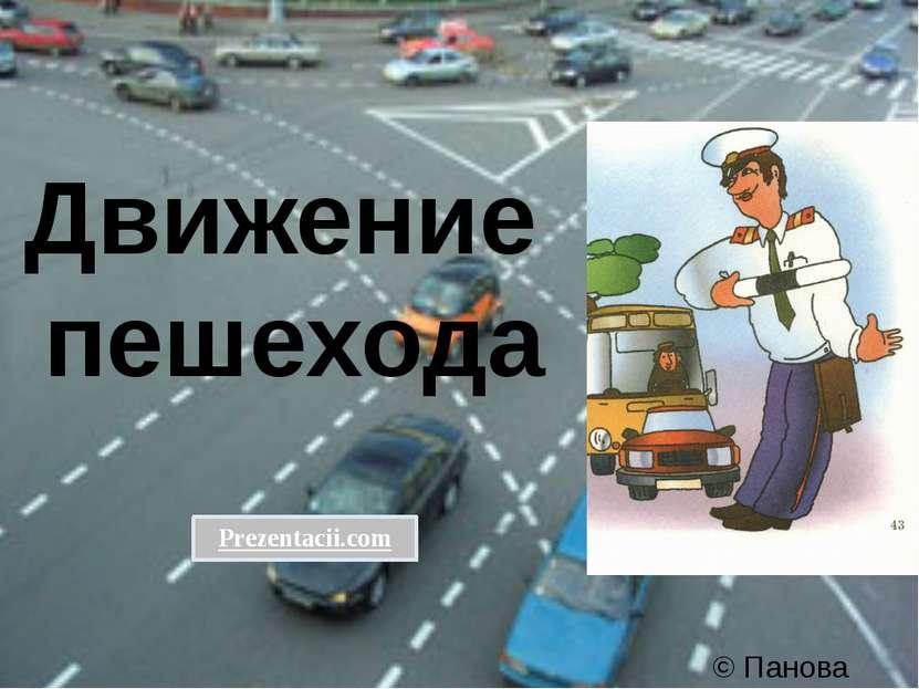 Движение пешехода © Панова Е.С. Prezentacii.com