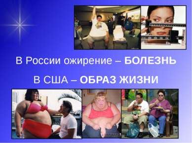 В России ожирение – БОЛЕЗНЬ В США – ОБРАЗ ЖИЗНИ