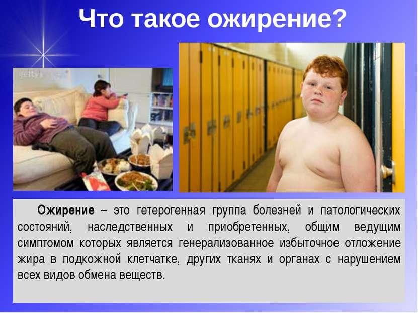 Что такое ожирение? Ожирение – это гетерогенная группа болезней и патологичес...