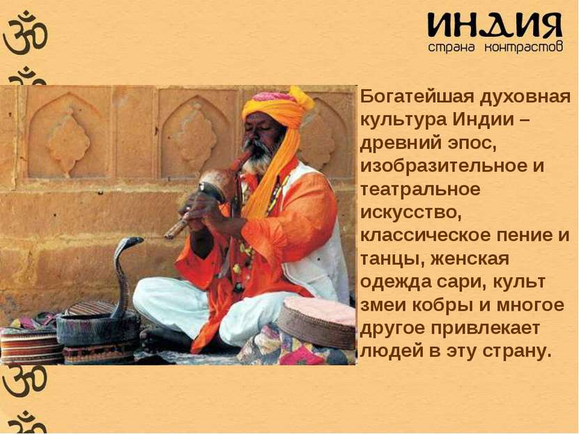 Богатейшая духовная культура Индии – древний эпос, изобразительное и театраль...