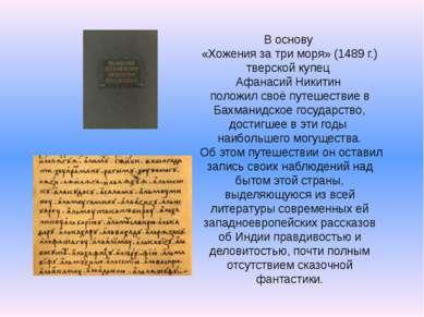 В основу «Хожения за три моря» (1489 г.) тверской купец Афанасий Никитин поло...