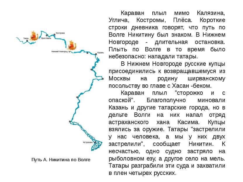 Караван плыл мимо Калязина, Углича, Костромы, Плёса. Короткие строки дневника...