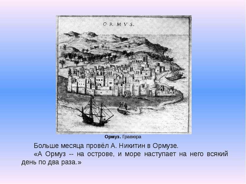 Больше месяца провёл А. Никитин в Ормузе. «А Ормуз -- на острове, и море наст...