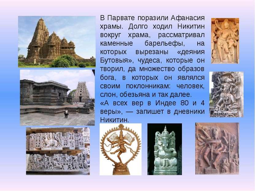 В Парвате поразили Афанасия храмы. Долго ходил Никитин вокруг храма, рассматр...