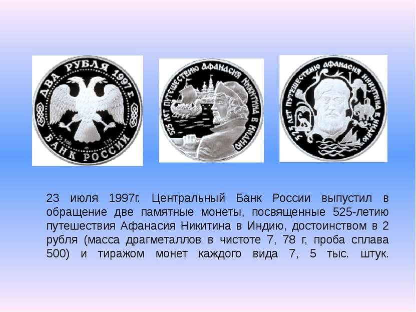 23 июля 1997г. Центральный Банк России выпустил в обращение две памятные моне...