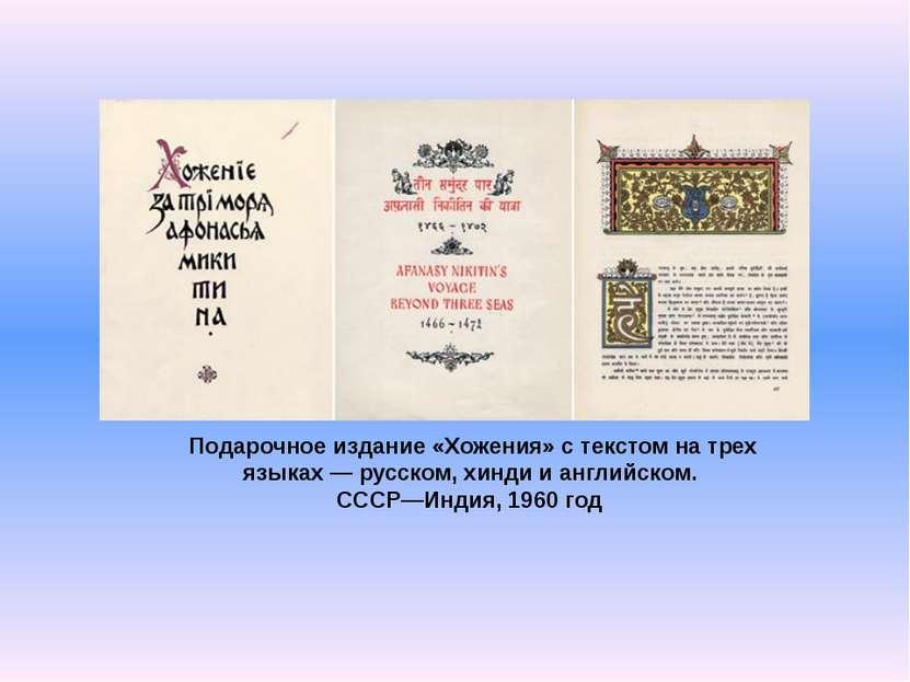 Подарочное издание «Хожения» с текстом на трех языках — русском, хинди и англ...