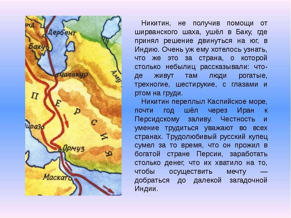 Никитин, не получив помощи от ширванского шаха, ушёл в Баку, где принял решен...