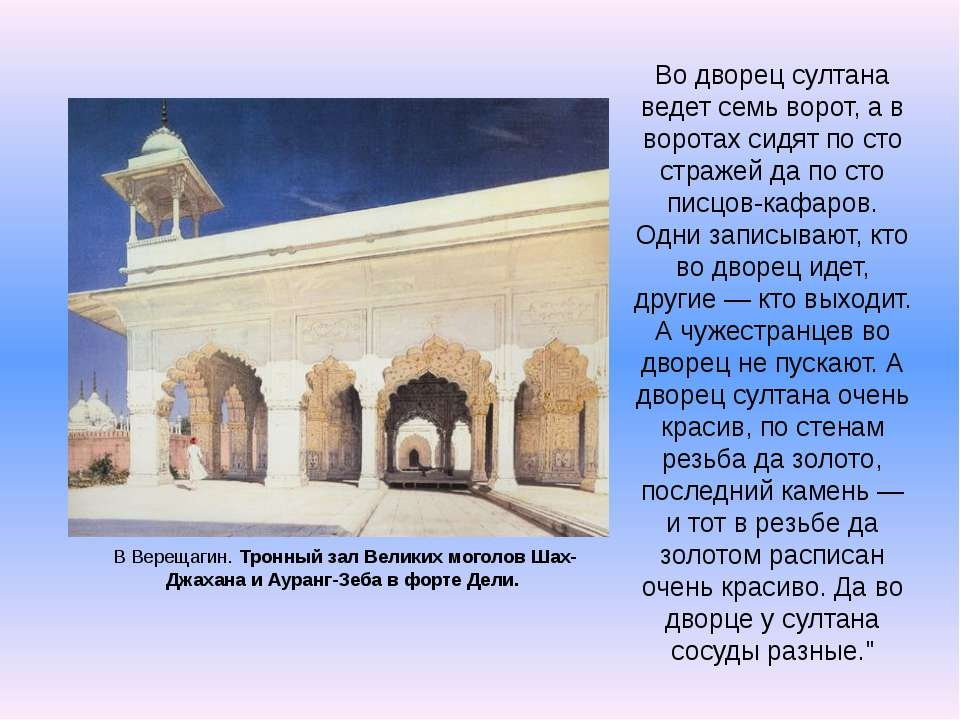 В Верещагин. Тронный зал Великих моголов Шах-Джахана и Ауранг-Зеба в форте Де...