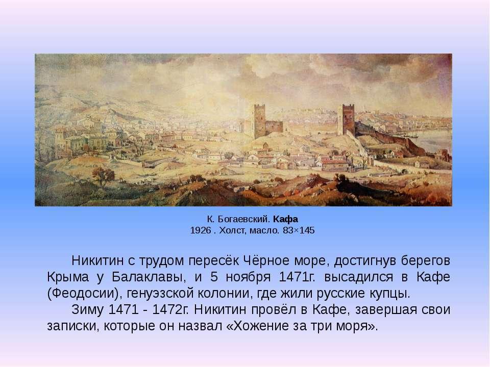 Никитин с трудом пересёк Чёрное море, достигнув берегов Крыма у Балаклавы, и ...