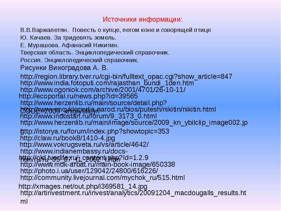 http://www.encyklopedia.narod.ru/bios/putesh/nikitin/nikitin.html http://isto...