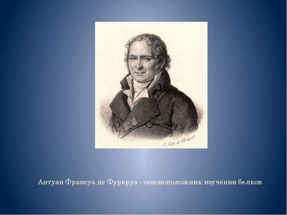 Антуан Франсуа де Фуркруа - основоположник изучения белков
