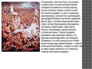 ККурукшетре, или полю Куру, накотором суждено было состояться великой битве...