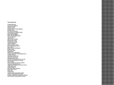 Эпосы народов мира Калевала, Финляндия Эдда, Исландия, Норвегия Калевипоэг, Э...