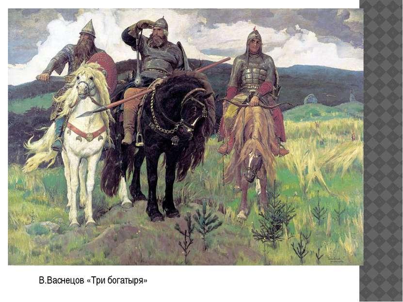 В.Васнецов «Три богатыря»