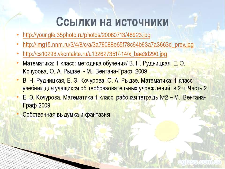 Ссылки на источники http://youngfe.35photo.ru/photos/20080713/48923.jpg http:...