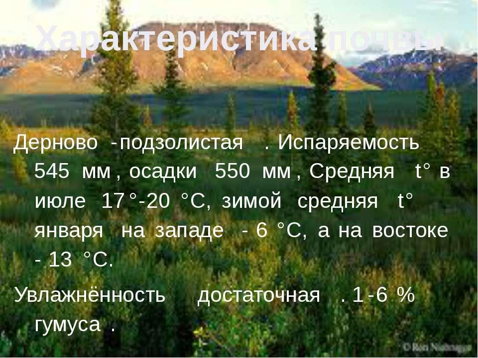 Характеристика почвы. Дерново-подзолистая. Испаряемость 545мм, осадки 550мм...