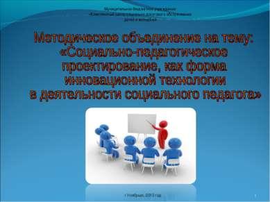 * г.Ноябрьск, 2013 год Муниципальное бюджетное учреждение «Комплексный центр ...