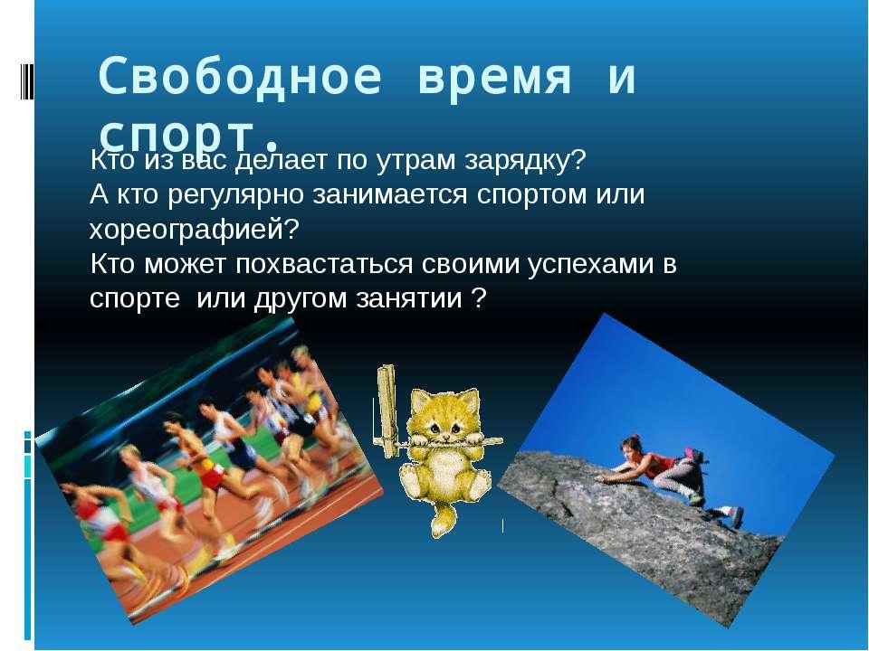 """Свободное время и спорт. подготовила Спиридонова Н.Н., учитель МОУ """"СОШ №4"""" К..."""