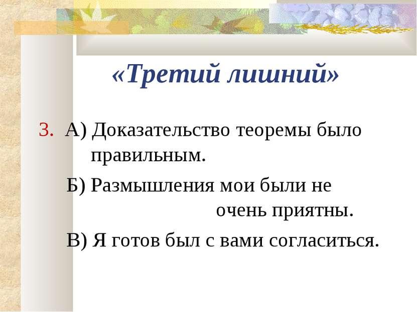 «Третий лишний» 3. А) Доказательство теоремы было правильным. Б) Размышления ...
