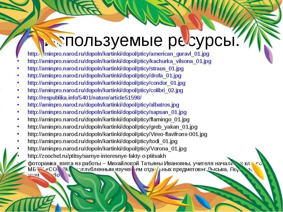 Используемые ресурсы. http://aminpro.narod.ru/dopoln/kartinki/dopol/pticy/ame...