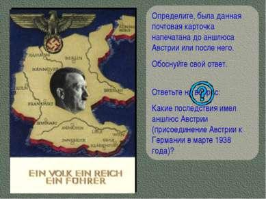 Определите, была данная почтовая карточка напечатана до аншлюса Австрии или п...