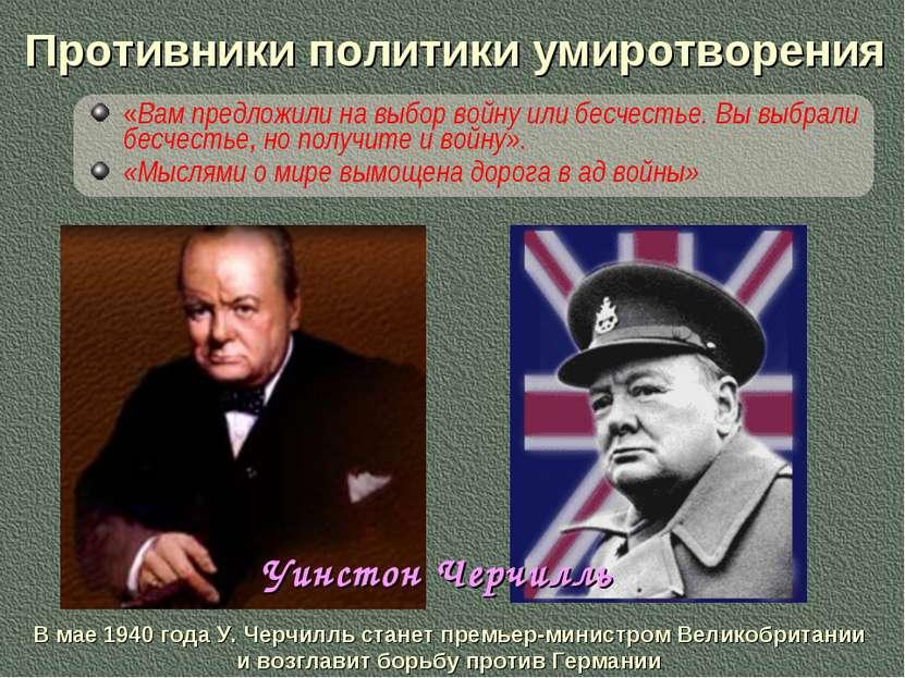 Противники политики умиротворения «Вам предложили на выбор войну или бесчесть...